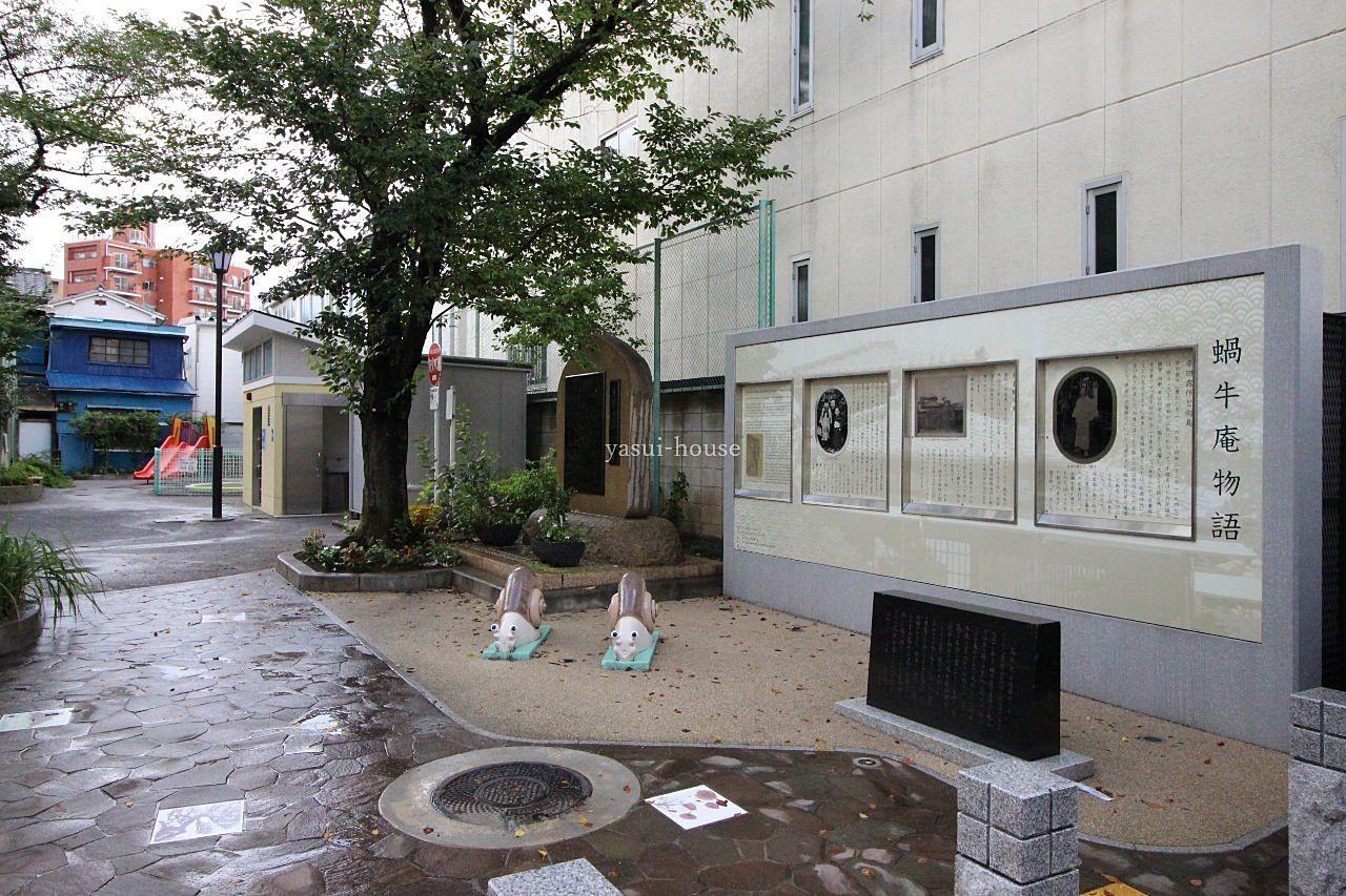 名前の由来は幸田露伴の住居跡