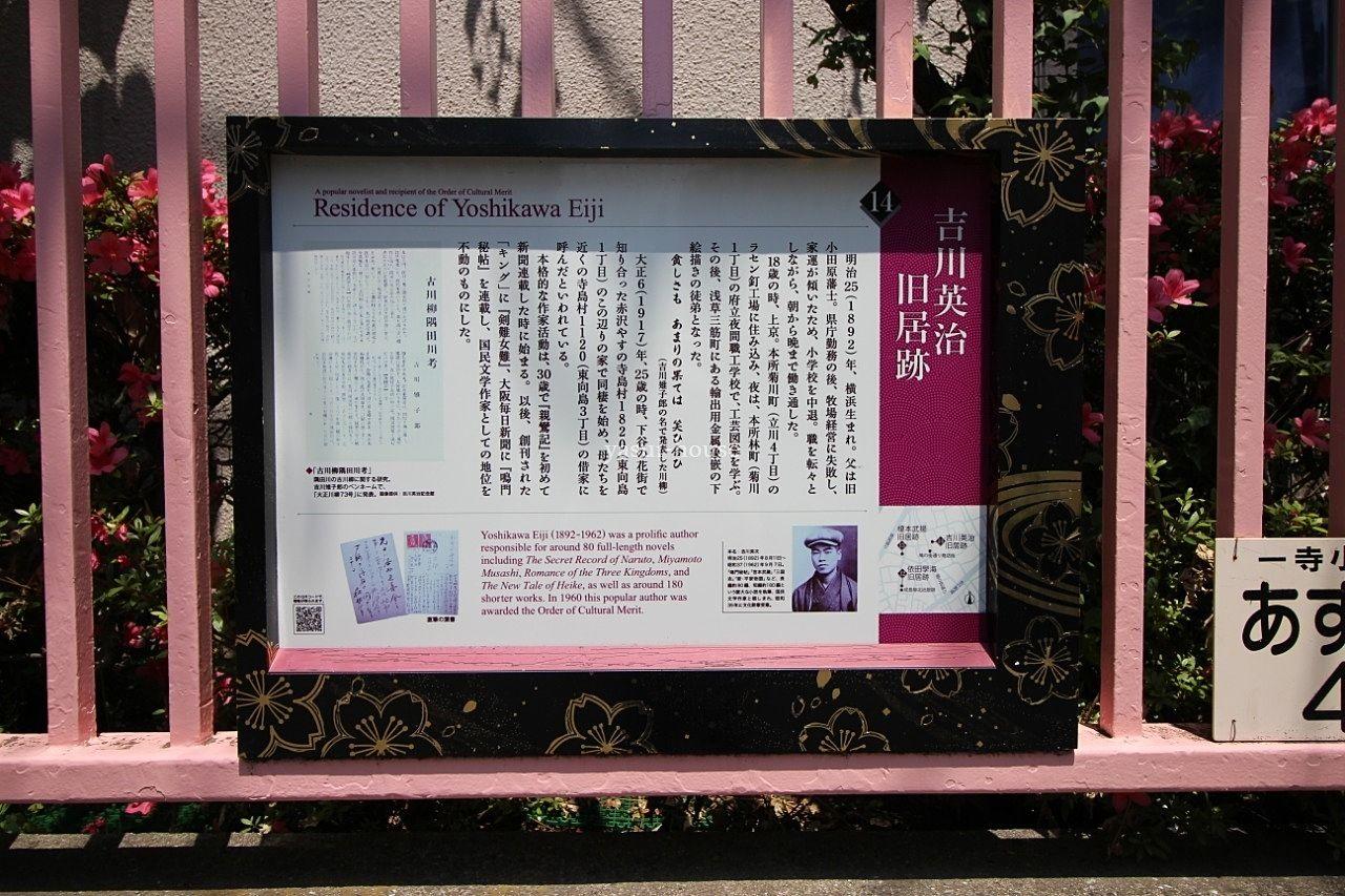 吉川英二旧居跡、隣です