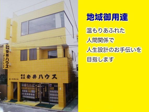 株式会社 安井ハウス