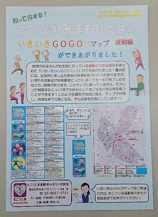いきいきGOGO!!マップ運動編/むこうじまみまもり