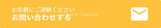 株式会社安井ハウスへ問い合わせ