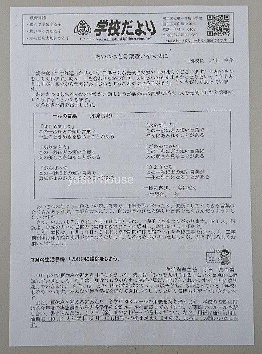 第一寺島小学校の学校だより 表 令和元年7月1日