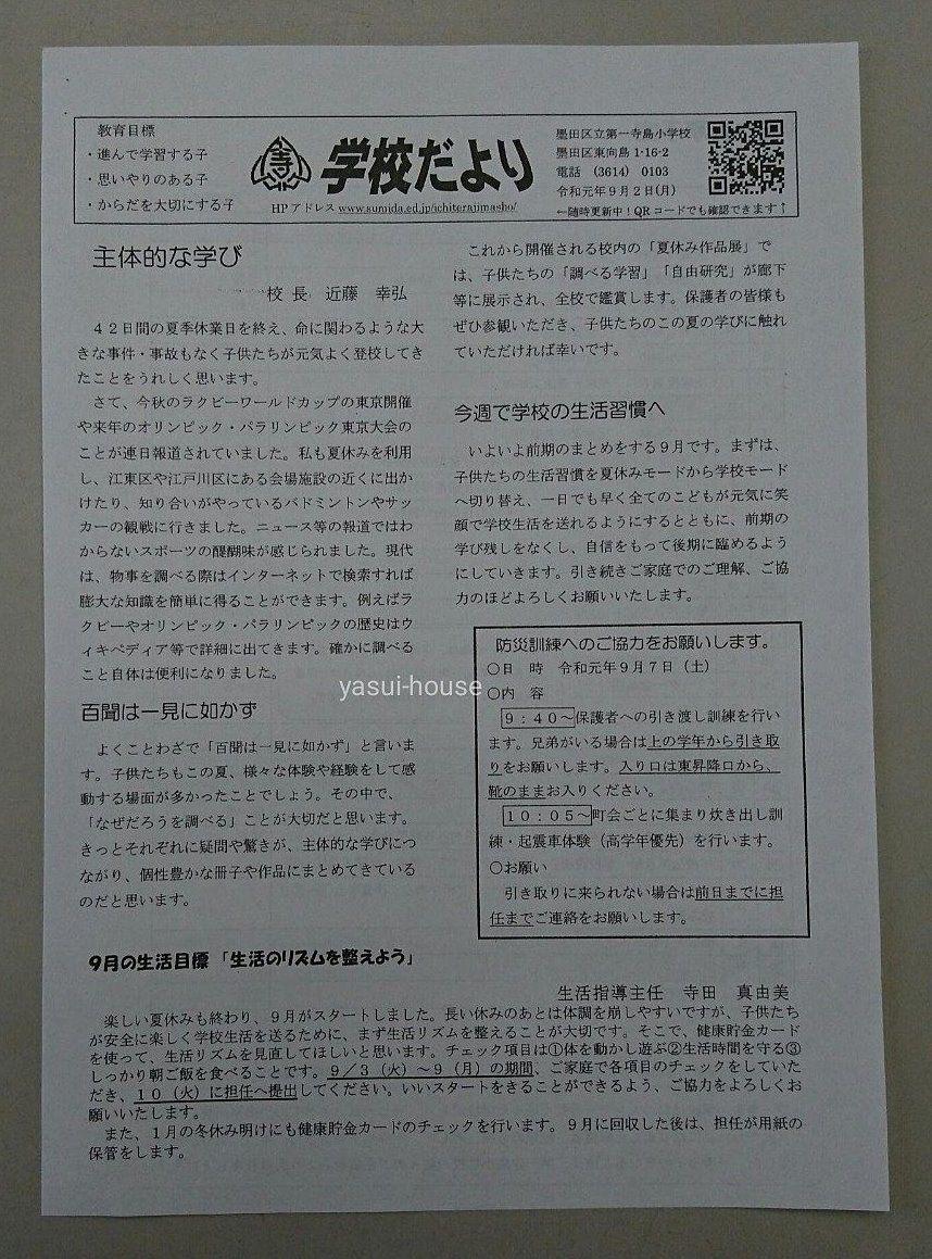 学校だより 表 令和元年9月2日(月) @第一寺島小学校