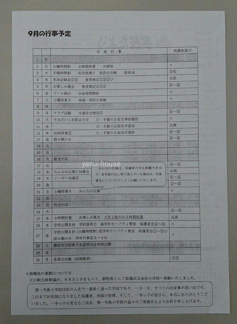 学校だより 令和元年9月2日(月)