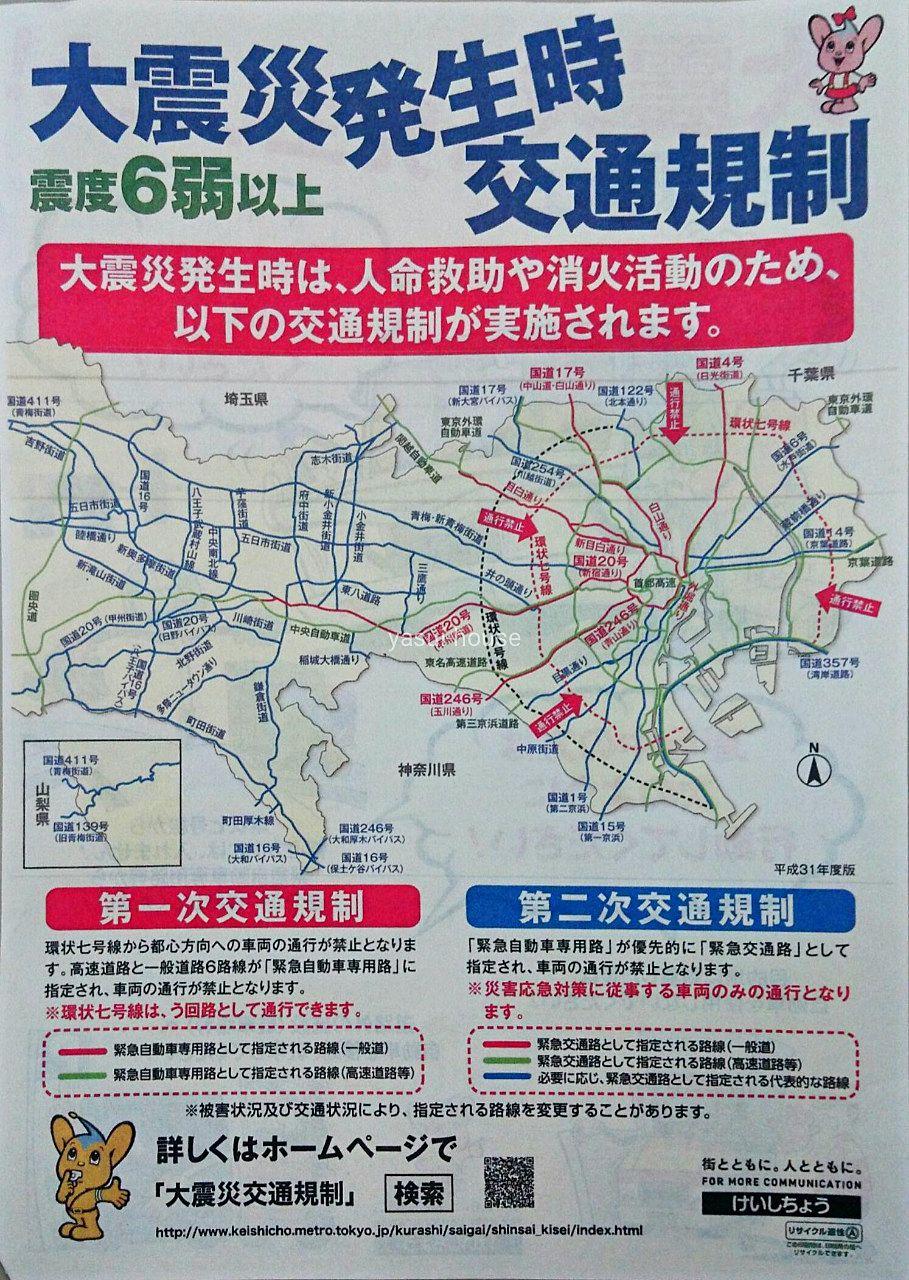 震度6弱以上 大震災発生時交通規制