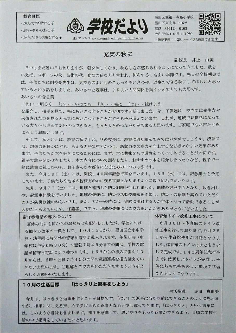 学校だより 表 令和元年10月1日 @第一寺島小学校