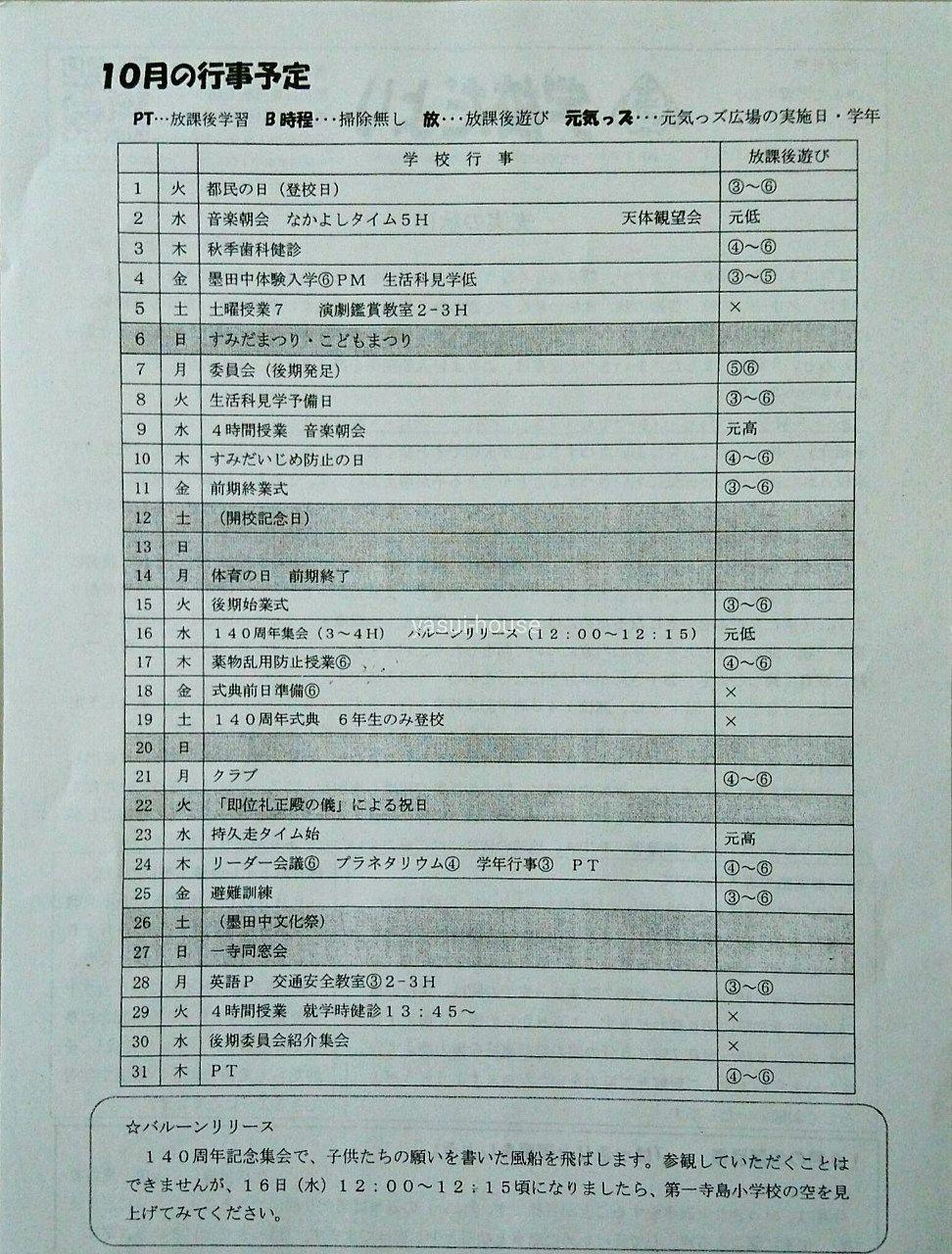 学校だより 令和元年10月1日(火)