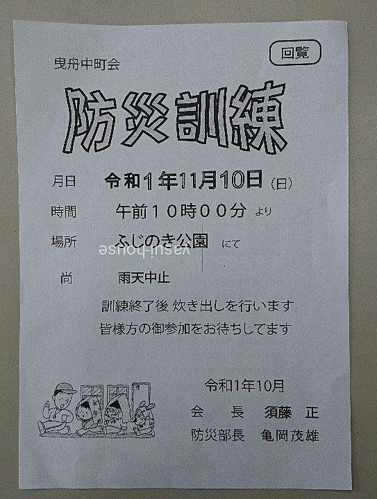 防災訓練 2019 @曳舟中町会