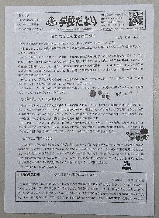 第一寺島小学校 学校だより表 令和元年11月1日