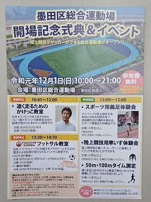 墨田区総合運動場 開場記念式典&イベント 表 @堤通