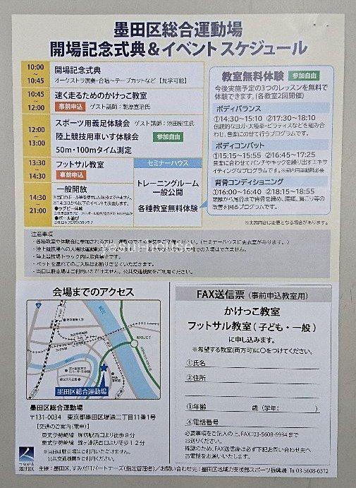 墨田区総合運動場 @堤通