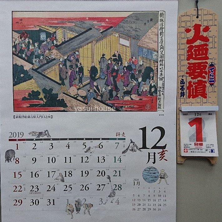 師走/12月