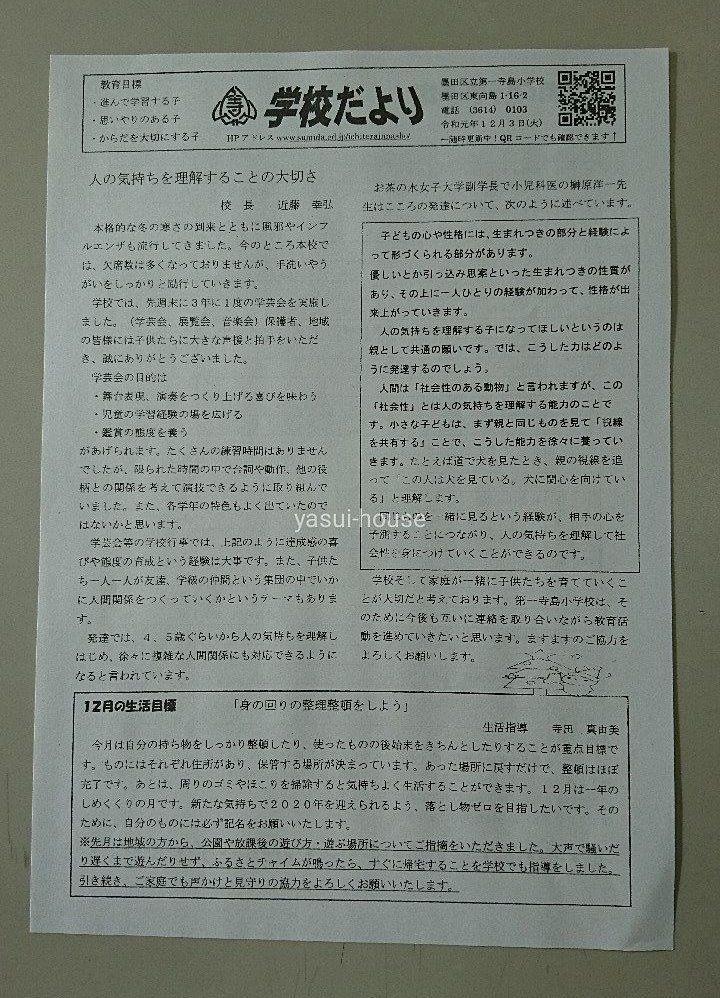 学校だより表 令和元年12月3日 @第一寺島小学校