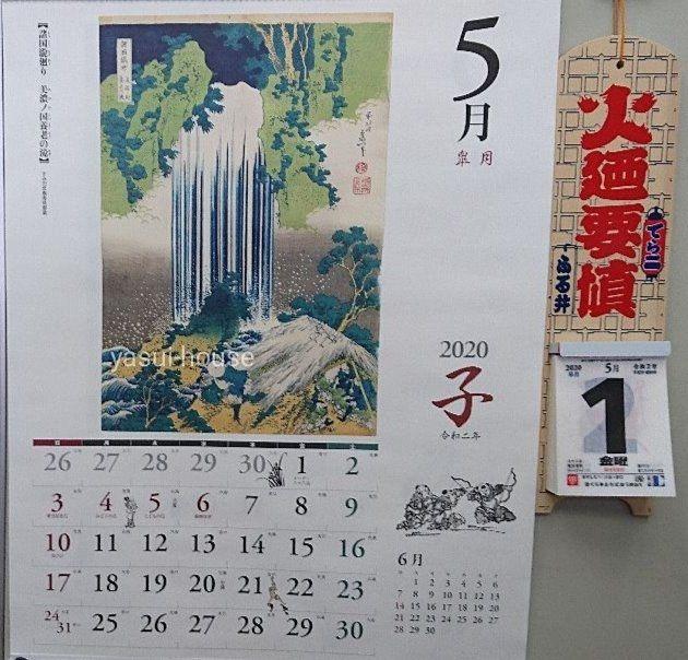 葛飾北斎 美濃ノ国養老の滝
