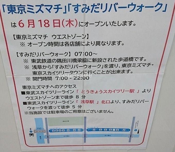 東京ミズマチ/すみだリバーウォーク 2020/6/18オープン