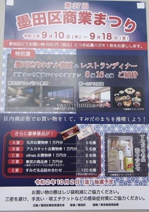 墨田区商業まつり