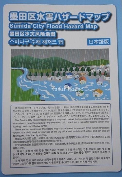 墨田区水害ハザードマップ