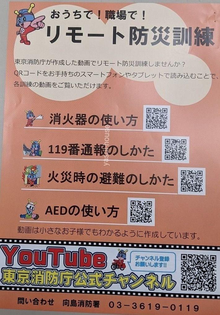 リモート防災訓練 @東京消防庁