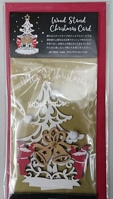 Wood Stand Christmas Card