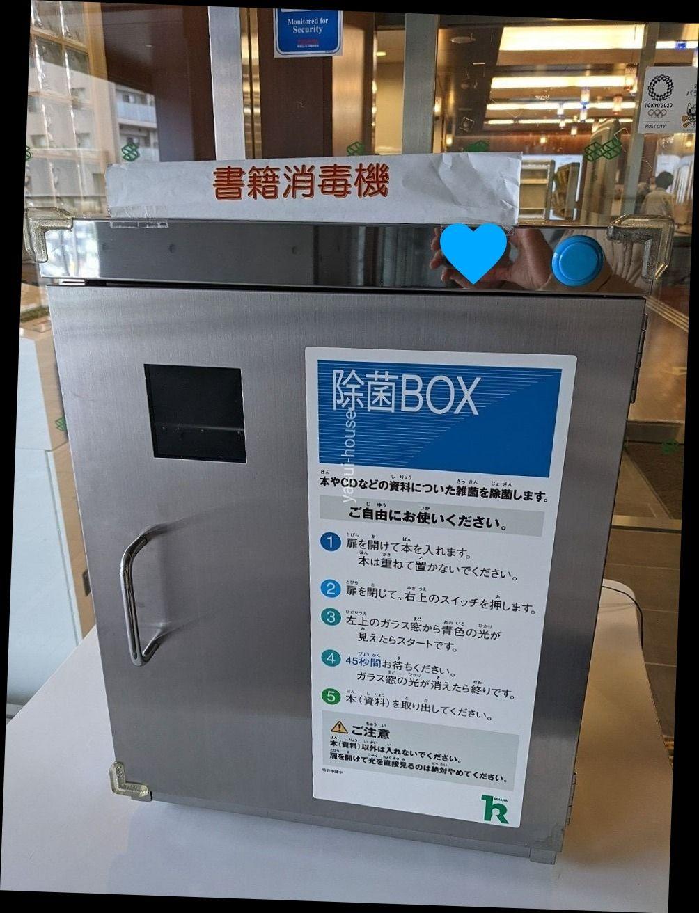 書籍消毒機 @ひきふね図書館