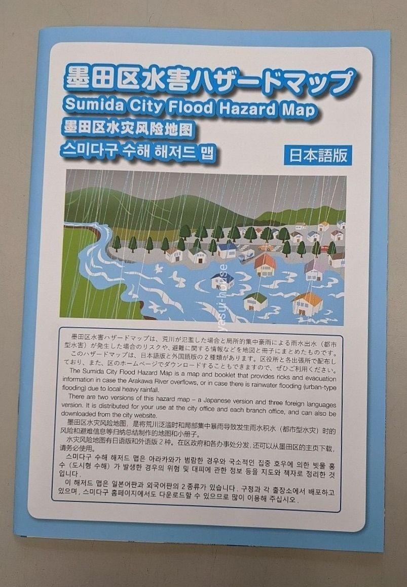 水害ハザードマップの活用方法