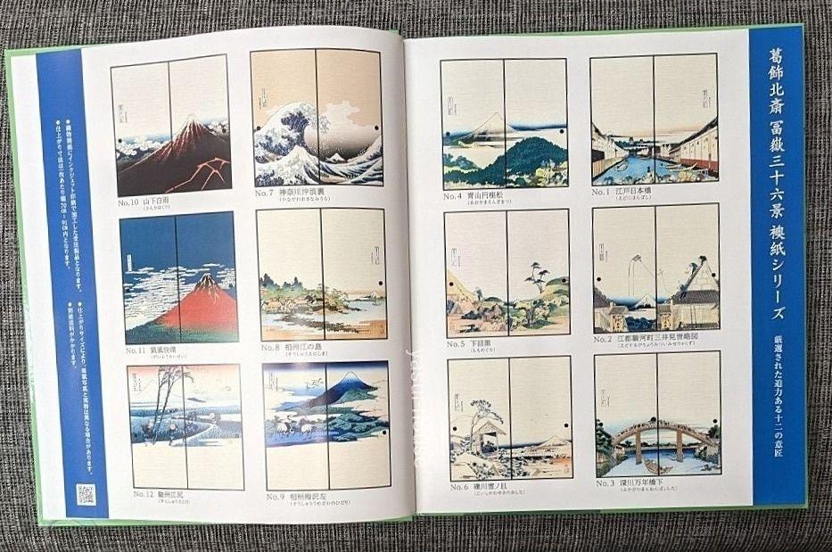 しずか 葛飾北斎 冨嶽三十六景 襖紙シリーズ