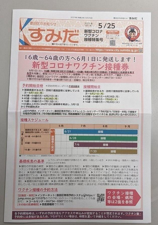 墨田区のお知らせ「すみだ」2021年5/25
