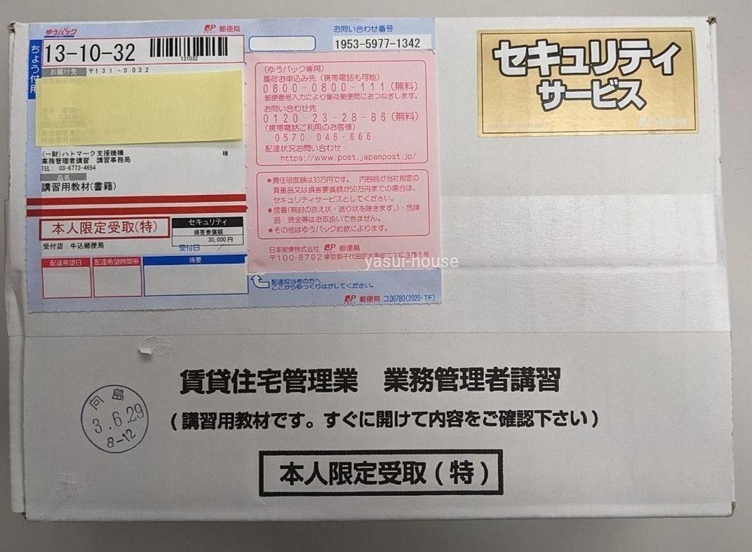 本人限定受取郵便物(特例型) @郵便局
