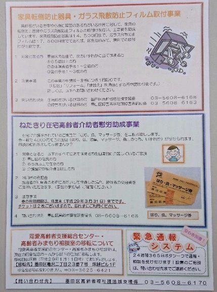 家具転倒防止器具・ガラス飛散防止フイルム取付事業 @墨田区高齢者福祉課地域支援係