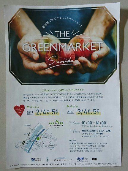 THE GREENMARKET Sumida 表 @墨田区役所前うるおい広場
