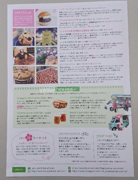 The GREENMARKET SUMIDA 出店者