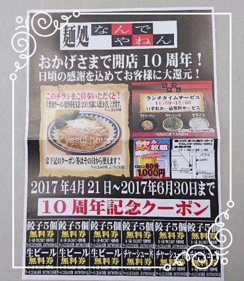 麺処 なんでやねんの開店10周年記念チラシ