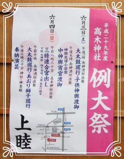 高木神社 H29例大祭