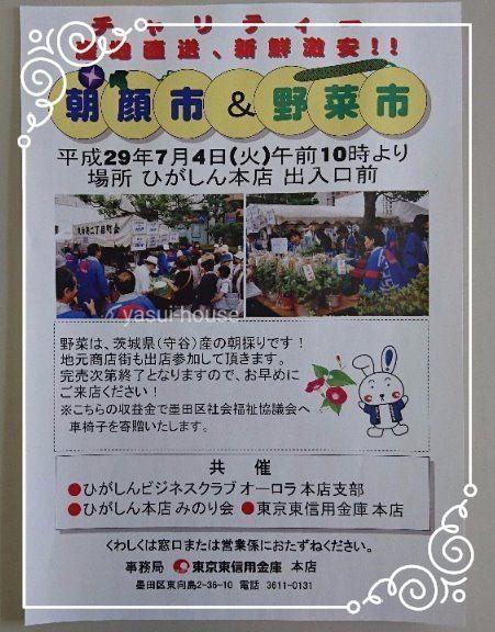 朝顔市&野菜市 平成29年7月4日