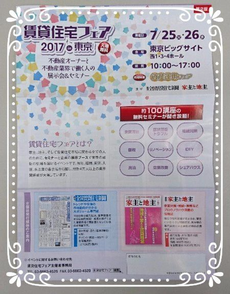 2017 in東京