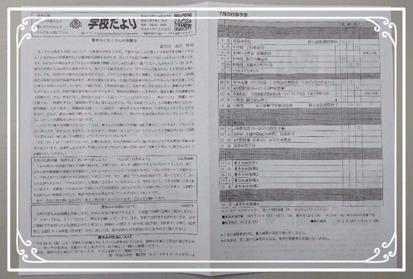 第一寺島小学校 7/3発行