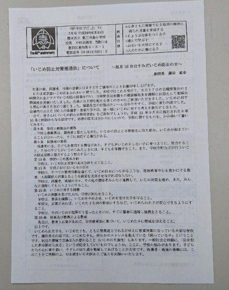 第三寺島小学校 表