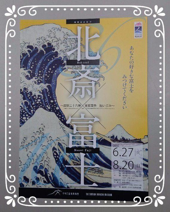 6/27~8/20 @すみだ北斎美術館