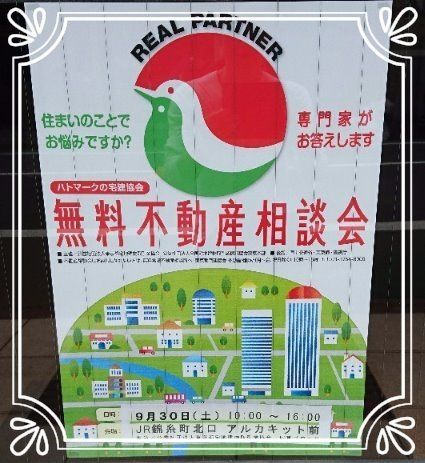9/30 JR錦糸町駅北口