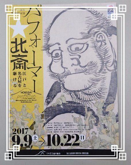 2017.9.9~10.22 @すみだ北斎美術館