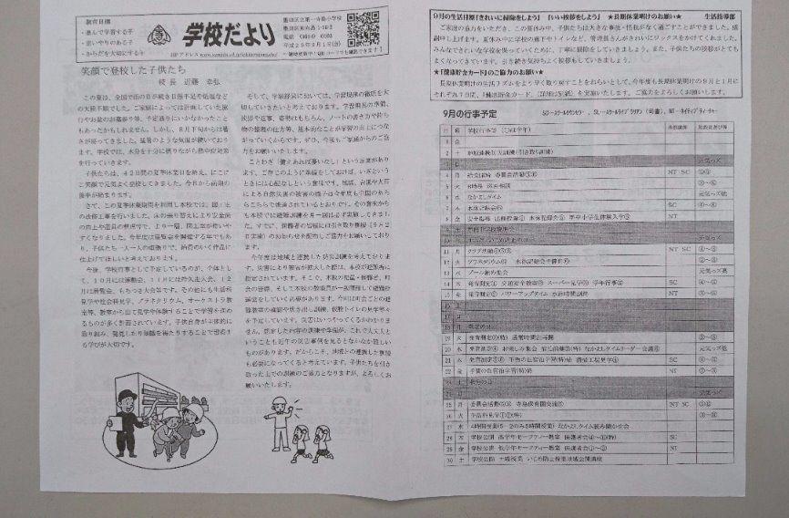平成29年9月1日発行