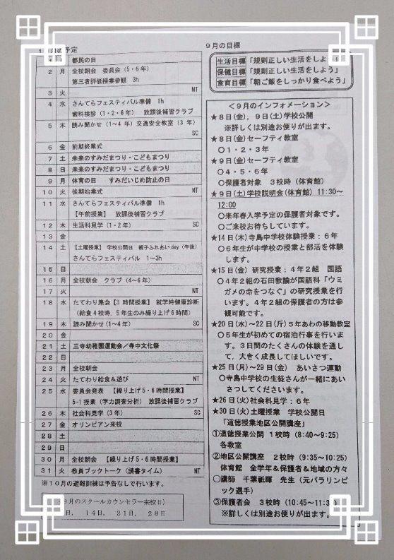 第三寺島小学校