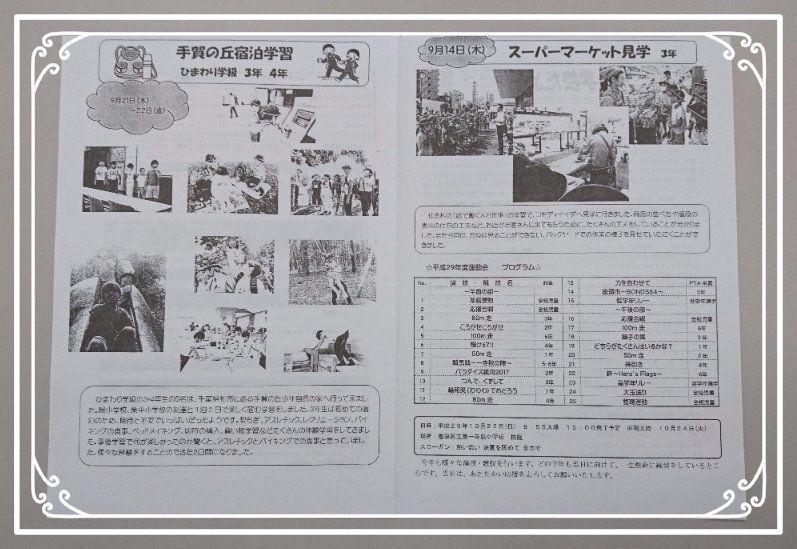 第一寺島小学校 29.10.2