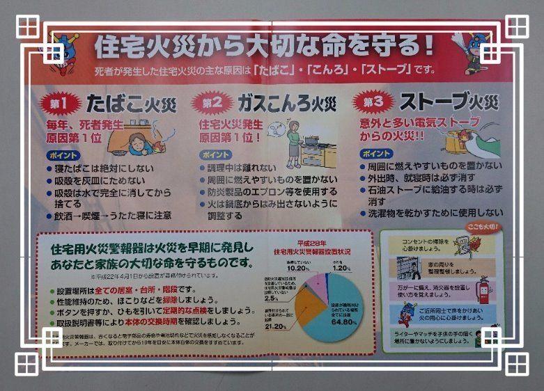秋の火災予防運動 11/9~11/15