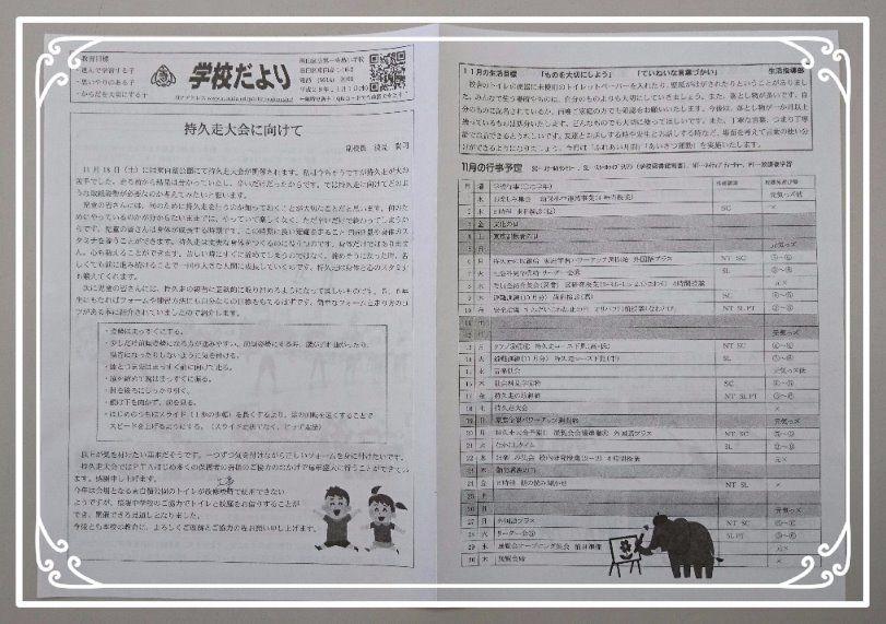 第一寺島小学校 学校だより 平成29年11月1日 表