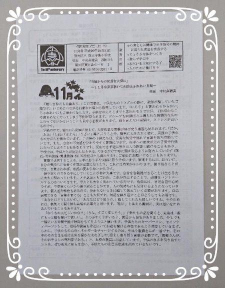 第三寺島小学校の学校だより11月号 表