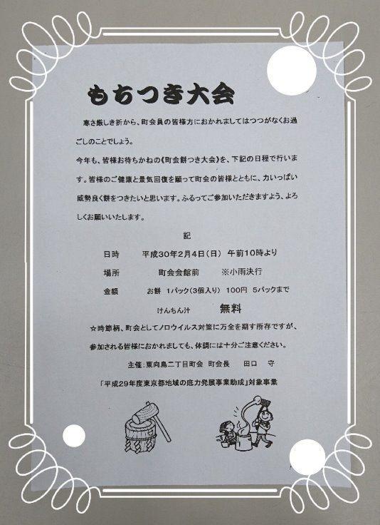 東向島2丁目町会/平成30年2月4日