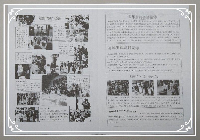 平成30年1月9日発行