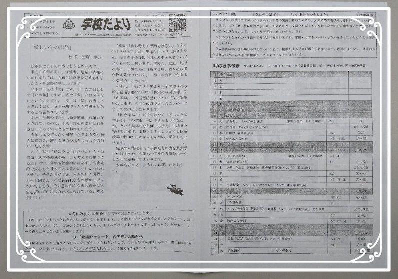 平成30年1月9日(火)発行