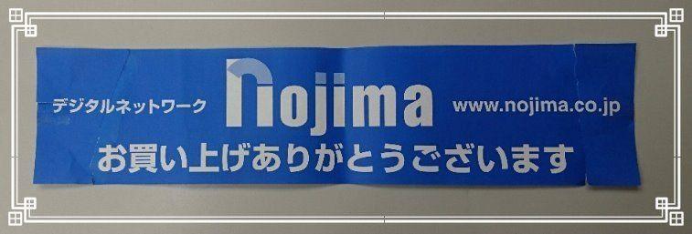 Nojima イトーヨーカ堂曳舟店